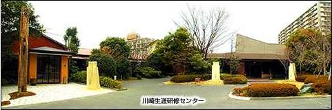川崎研修所
